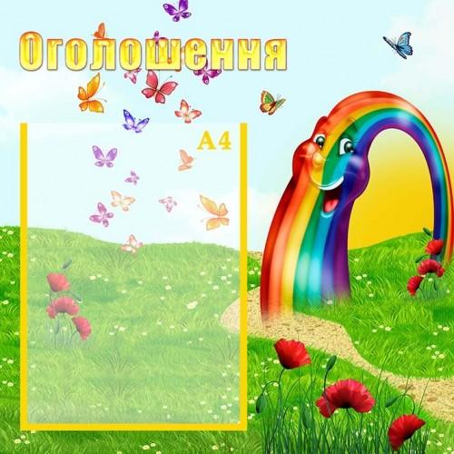 стенд оголошення веселка радуга купить 72