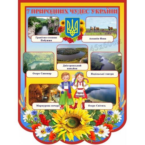 стенд 7 природних чудес україни народознавство 73