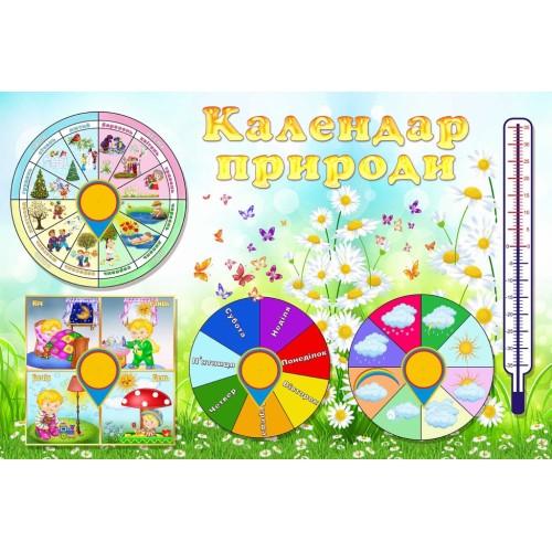 стенд календар природи стрілки термометр дні тижня сезони  74