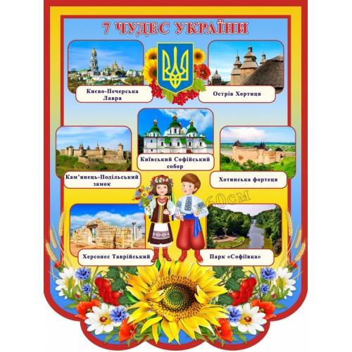 сім чудес україни стенд народознавство потриотизм україна 74
