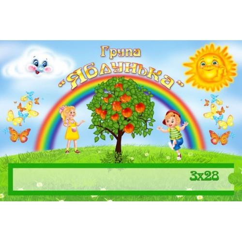 Табличка для групи Яблунька 75