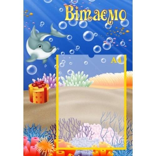 Стенд пластиковий вітаємо з дельфіном 4