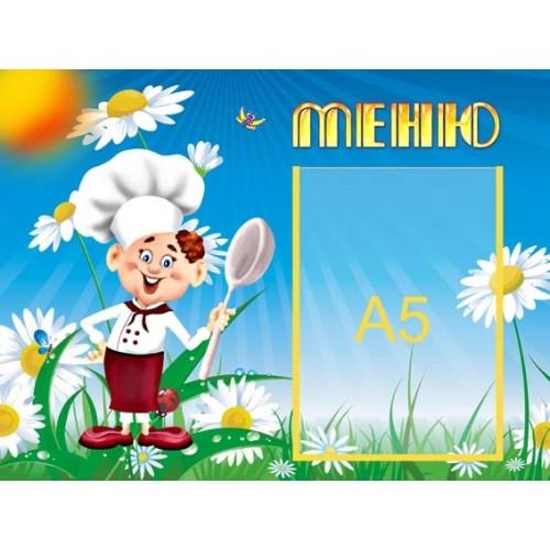 Стенд меню в детский сад 76
