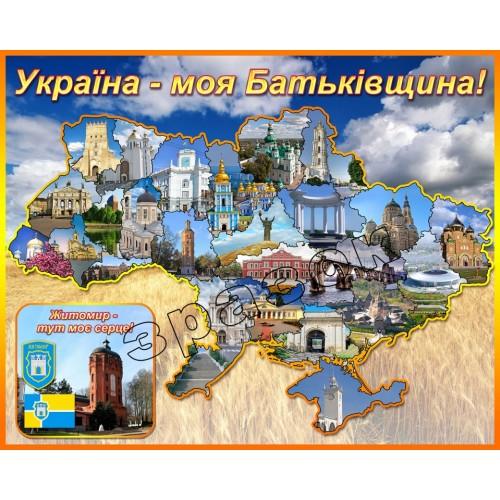 стенд Україна - моя Батьківщина з символікою міста житомир 78