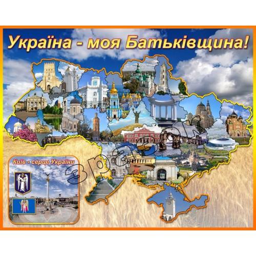 стенд символіка  україна моя батьківщина київ столиця 79