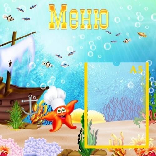 Стенд меню для групи морські зірочки 3