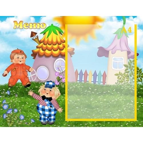 стенд меню для дитячого садка 7