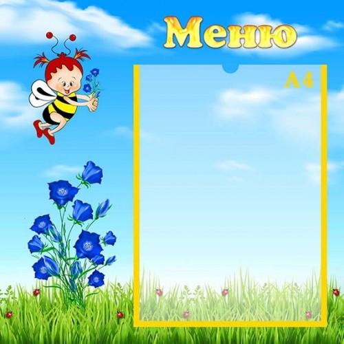 Стенд меню для дитячого садка 128