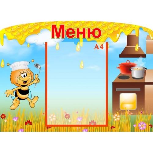 стенд меню в ДНЗ бджілки купити 7