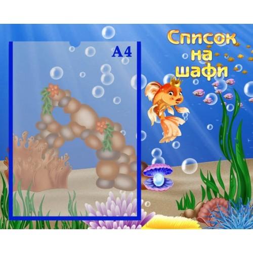 Стенд сипсок на шафи група золота рибка 7