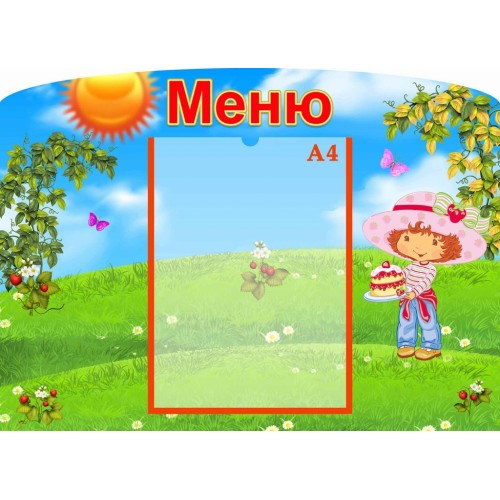 стенд меню дитячий садок ягодка ягідка група 7