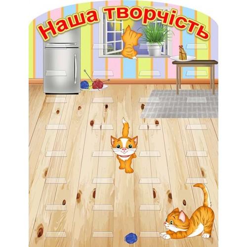 стенд для виробів з пластиліну  полички група кошенята 7