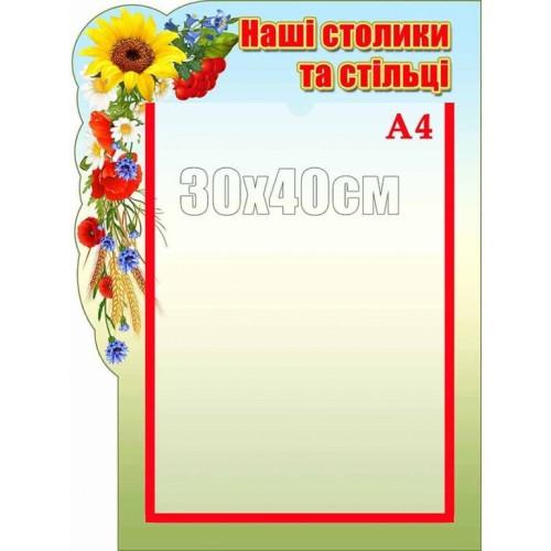 стенд список стільці та столики україночка садок група 7