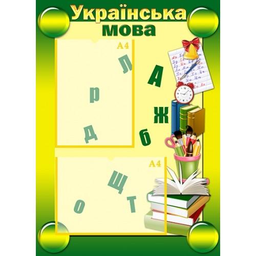 стенд українська мова для школи 7