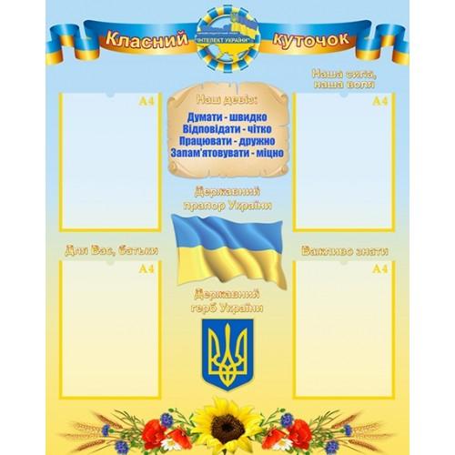 стенд в клас інтелект україни класний куточок 7