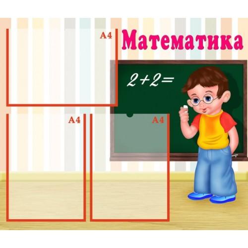 Стенд для начальной школи математика 7
