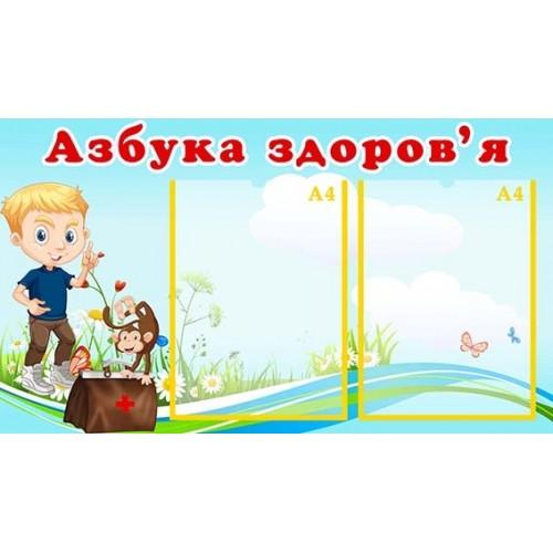 стенд азбука здоровя купити україна пластик 7