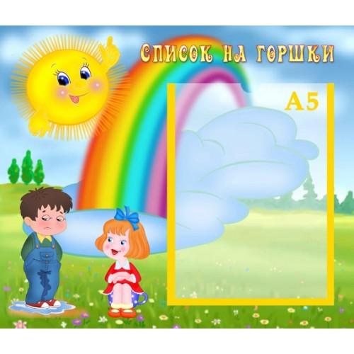 Информационный стенд для детского сада 11