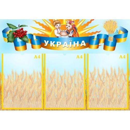 Стенд для ДНЗ Україна символіка 8