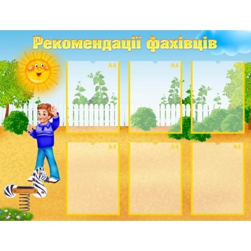 Стенд для дитячого садочка рекомендації фахівців 8