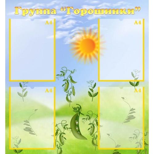 Пластиковый сенд визитная карточка группы Горошинки 81