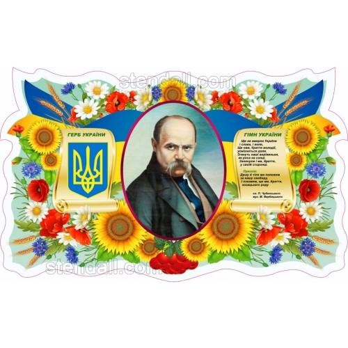 символіка україни шевченко портрет 81