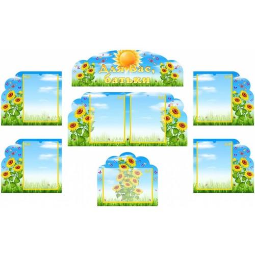 набір стендів група соняшник дитячий садок пластик 81