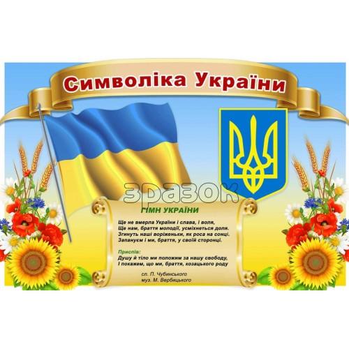 стенд символіка україни герб прапор гімн 82
