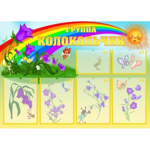 Стенд визитка пластиковый для группы Колокольчик 83