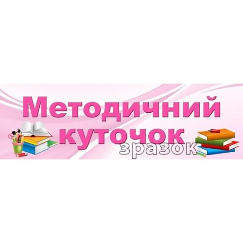 Заголовок методичникй куточок для ДНЗ 83