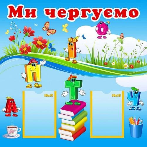 стенд для чергових в дитячий садочок пластиковий 83