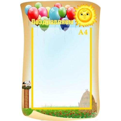 Стенд поздравляем с солнышком и шариками на свитке 86