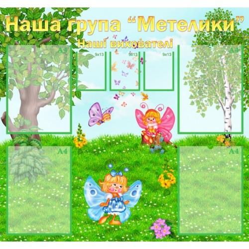 Стенд група Метелики пластик в садок 1
