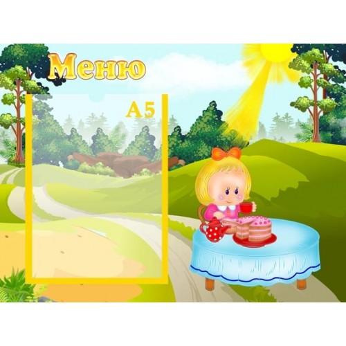 Информационный стенд меню в детский сад 86