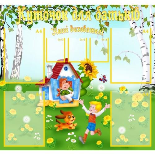 Стенди для дитячого садка 87
