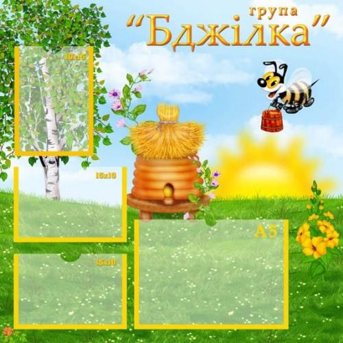 Стенд для ДНЗ Бджілка 88