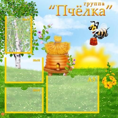 Стенд визитка ДОУ группа Пчелка 88