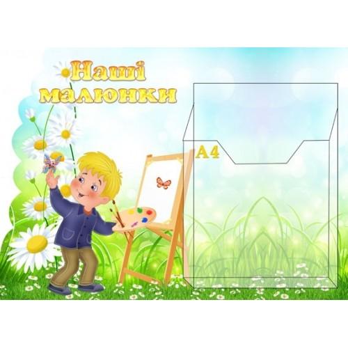 Стенд під малюнки для дитячого садка 8
