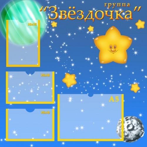 Стенд группы Звездочка 89