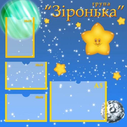 Стенд-візитка група зіронька 89