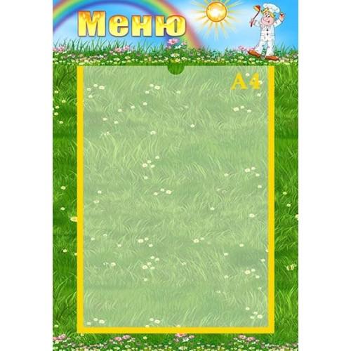 Стенд пластиковий в ДНЗ меню дітки недорого 8