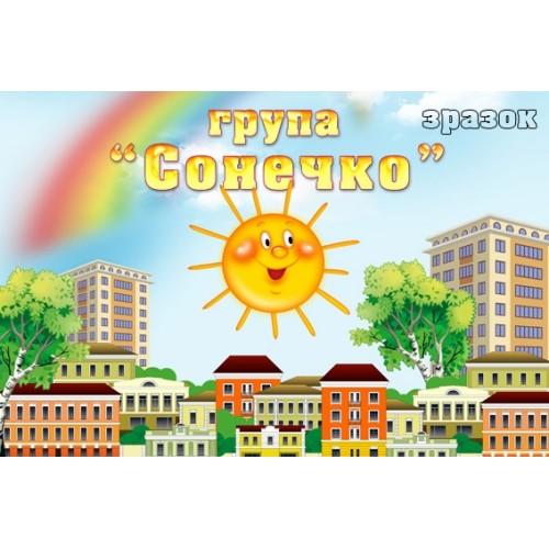 Стенд для групи сонечко табличка на двері 8