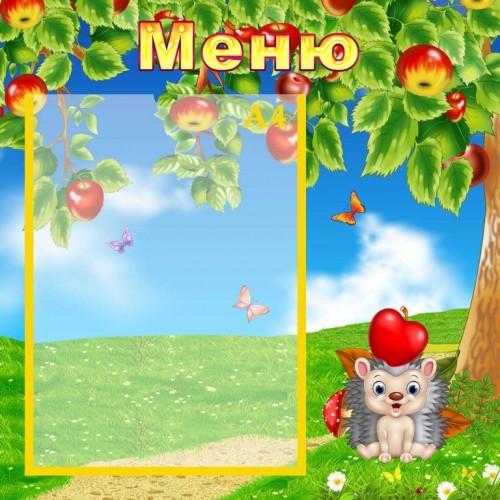 стенд меню група садок яблунька їжачок пластиковий 8