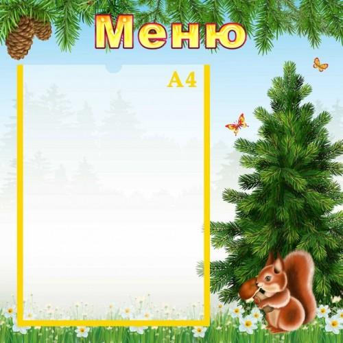 стенд меню для дитячого садка ялинка білочка 8