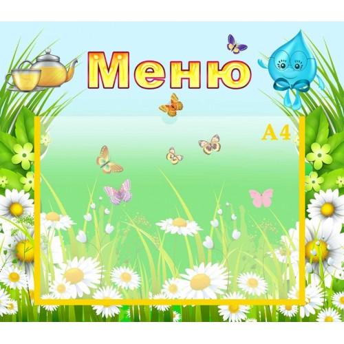стенд меню дитячий садок група краплинка капельки 8