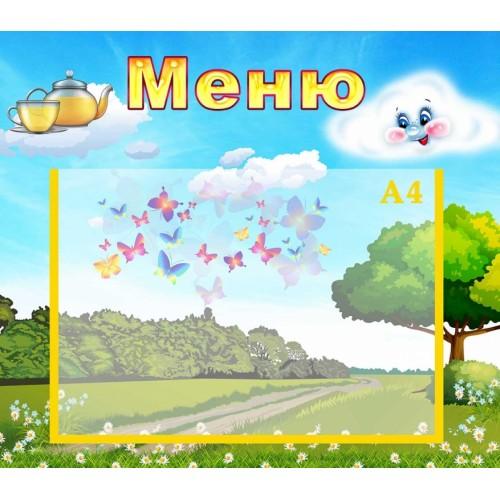 стенд меню в дитячий садок облачко хмаринка дітки 8