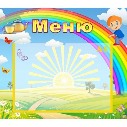 стенд меню дитячий садок група веселка веселі друзі 8