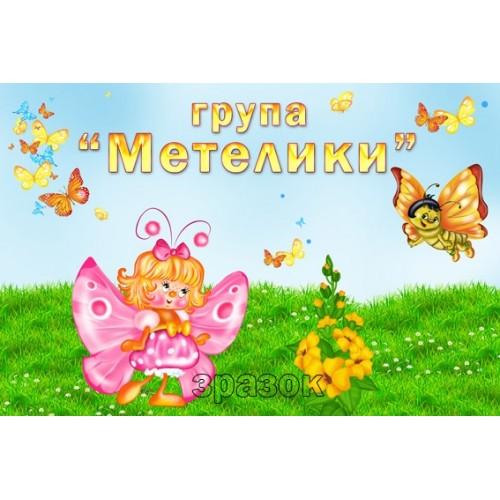 Табличка для детского сада группа бабочки 8