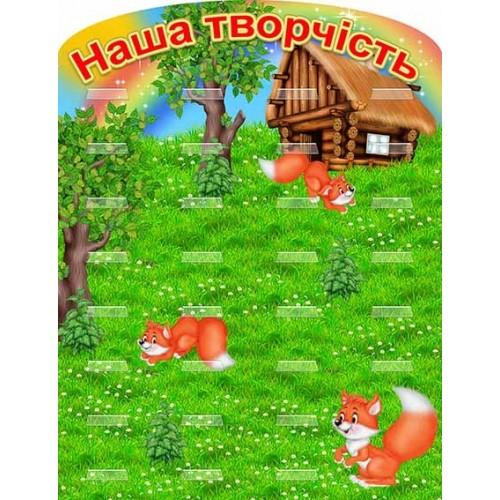 стенд пластиковий полички пластилін група лисички лисенята 8