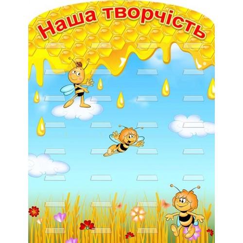 стенд з поличками під поробки група бджілка купити 8